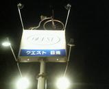 KUESUTO