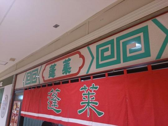 餡が皿からこぼれる~!「蓬莱」の天津丼が美味かった!