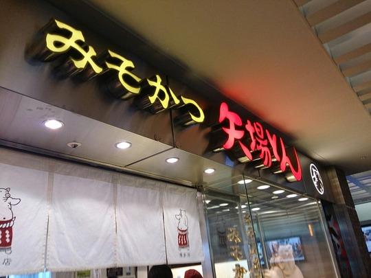 博多駅ビルの「みそかつ 矢場とん」で みそかつ食わんと「なつかしのとんかつカレー」を頂きました!