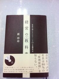 keiei-kyokasho