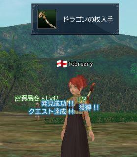 新大陸のドラゴン3.jpg