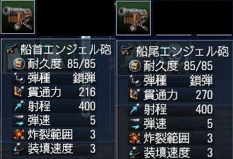 船首・船尾天使砲.jpg