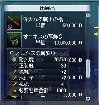 オニキス10m.jpg