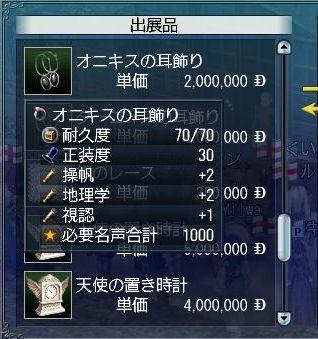 オニキス2m.jpg