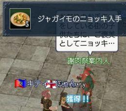 ニョッキ.jpg