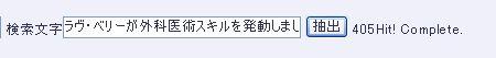 ラヴが外科医術.jpg