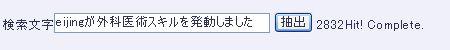 eijingが外科医術2.jpg