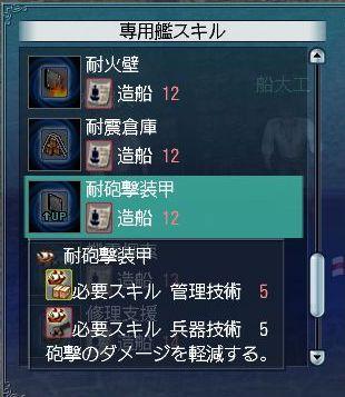 耐砲撃装甲.jpg