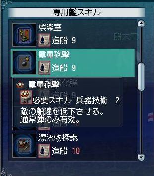 重量砲撃.jpg