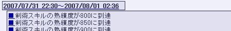 剣術スキルの2.jpg