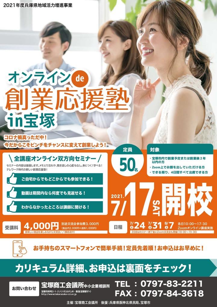 オンラインde創業応援塾in宝塚1