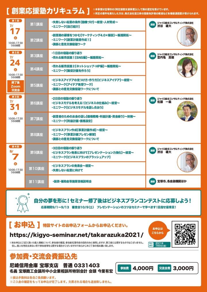 オンラインde創業応援塾in宝塚2