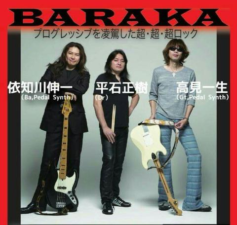 BARAKA(メンバー)