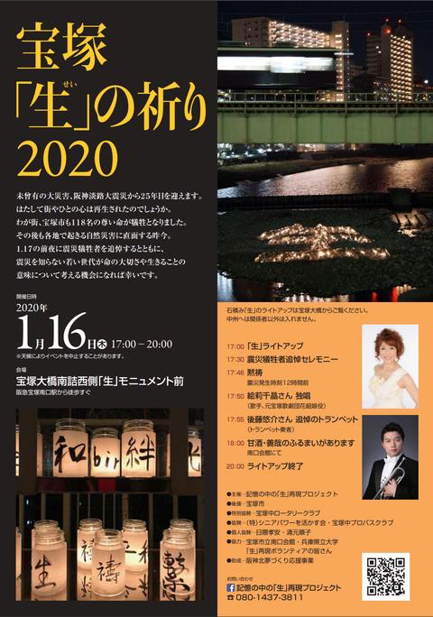 2020sei