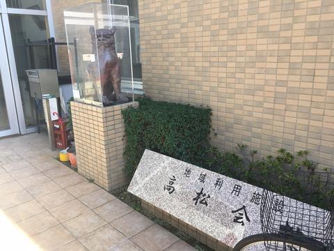 高松会館2