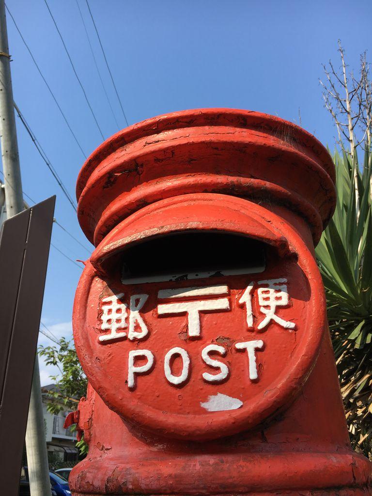 ポスト 郵便 この の 近く
