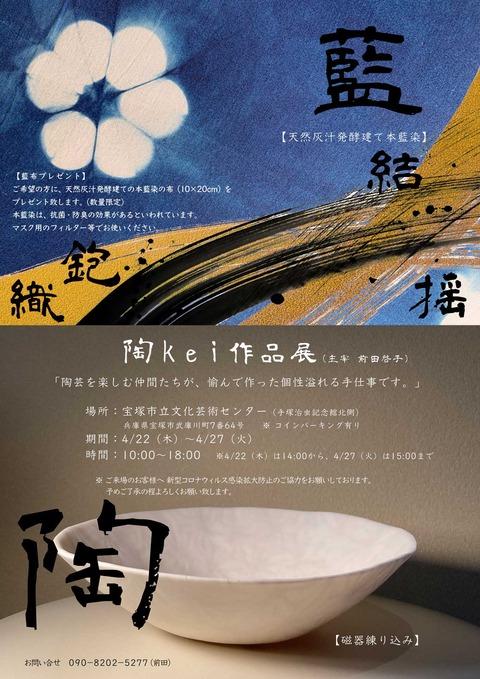 陶kei作品展フライヤー