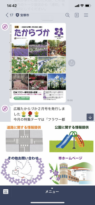 LINE_kouho