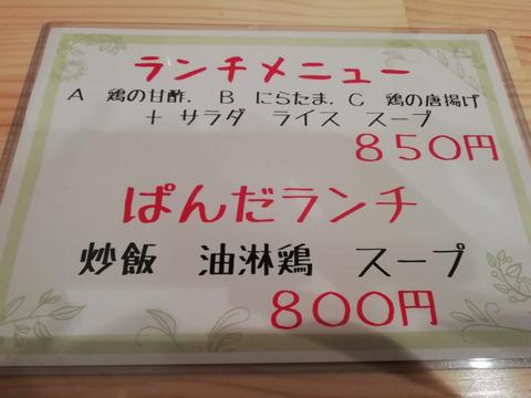 ぱんだ楼3