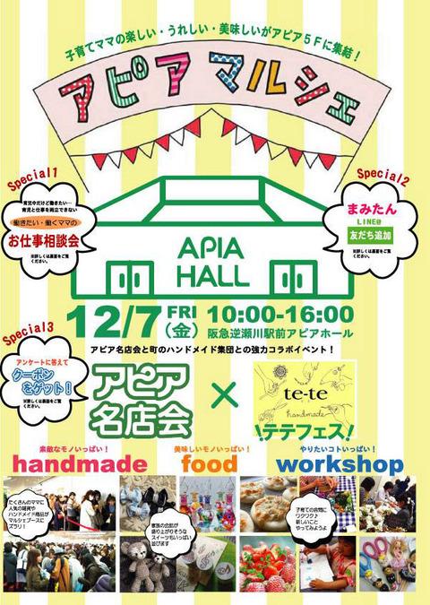apia201812-0