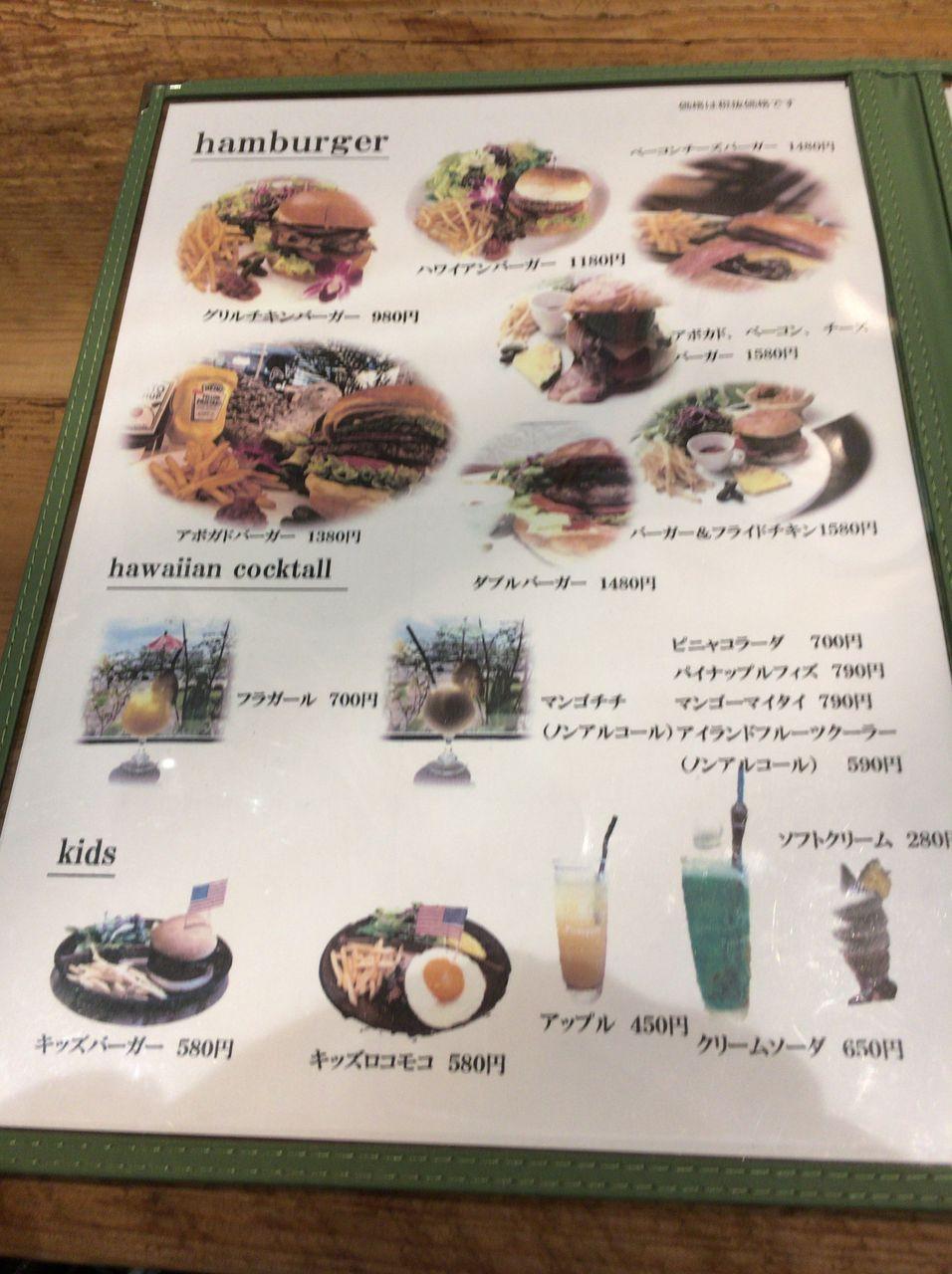 カフェ 宝塚 アロハ