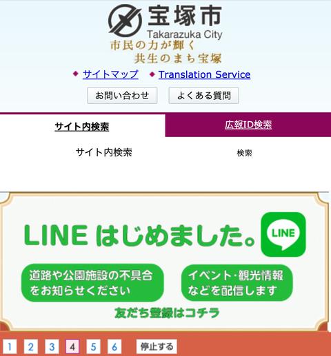 LINE_takarazuka