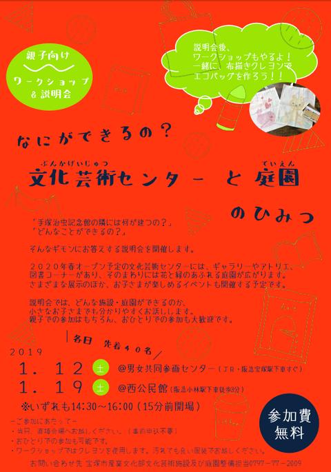 スクリーンショット 2019-01-12 08.21.33