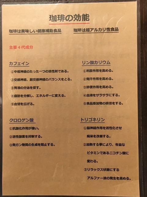 珈琲の効能IMG_0386