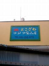 Kozashibuya-ethnic