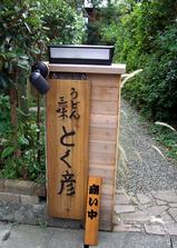 tokuhiko