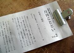 hayama-kototoi2