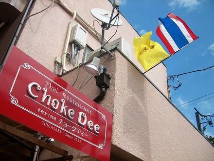 chokedee-1