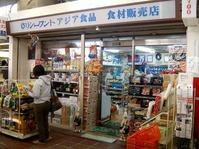 Kozashibuya-ethnic  -6