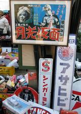 yamato-kottoichi3