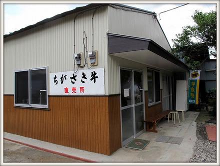 chigasaki-beef