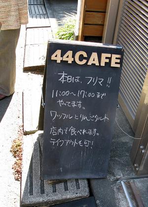 44cafefurima