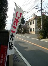 yamagoya2