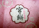 miyanomochi2