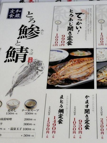 1-osaka-ape8和蔵で食事