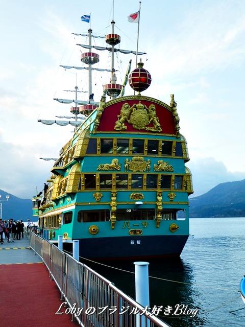 1hakone-2海賊船3