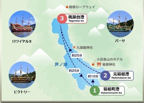 海賊船ルート