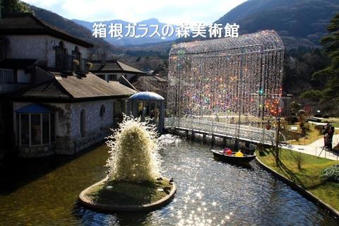 hakone_midokoro_image003