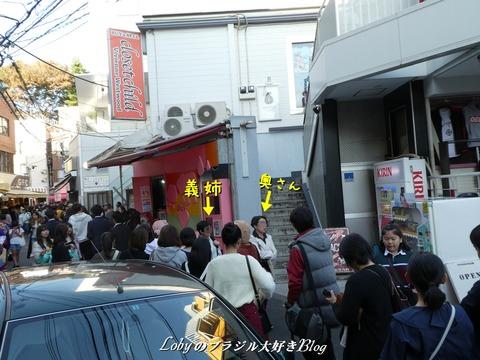 takeshita street7