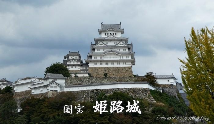 0-姫路城0
