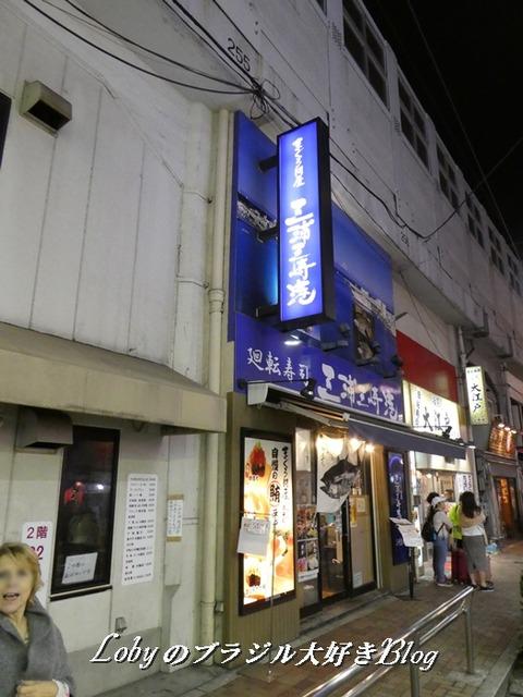 三浦三崎港寿司
