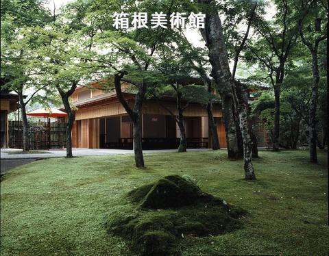 hakone_midokoro_image009