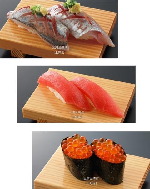 miura-misaki-sushis