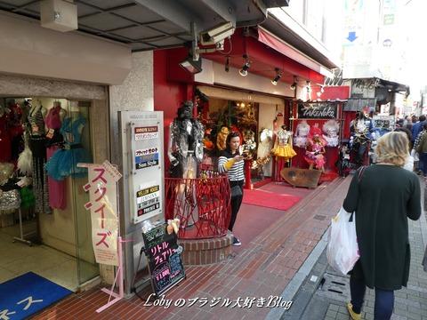takeshita street4