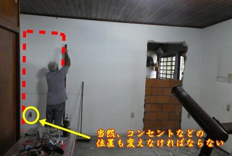 1-親の家の改修2ドアの位置を変える2