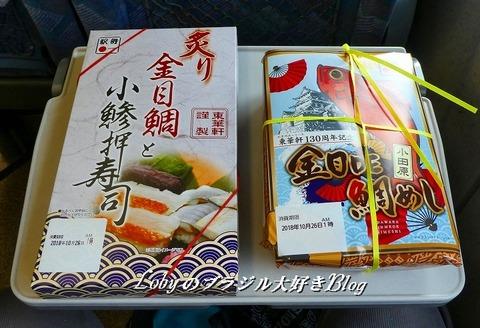 0-shinkansen-bento1